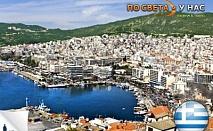 2 дни,Добърско, Кавала, Гърция: 1 нощувка,закуска,екскурзовод,транспорт, 79лв на човек