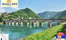 2 дни,Каменград и Вишеград, Сърбия: 1 нощувка, закуска, вечеря, транспорт, 140лв на човек