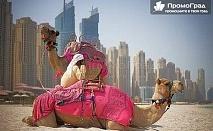 Дубай - една истинска приказка - 4-дневна екскурзия (хотел CityMax Bur Dubai 3*) с Далла Турс за 549 лв.