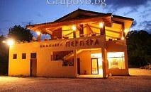 ДВА дни на почивка в Комплекс Перпера, с. Стремци на най-ниски цени. Само 79 лв. за 2 нощувки със закуски и вечеря за ДВАМА сред феноменална природа!