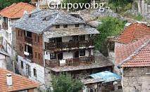 ДВАМА в село Делчево! 3 нощувки със закуски и вечери само за 105 лв. в Павловата къща