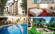 Двудневен уикенд пакет за двама със закуски и вечери + ползване на външен басейн и СПА в СПА Клуб Бор****, Велинград