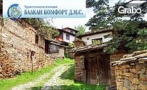 Двудневна екскурзия до Лещен и Ковачевица! Нощувка със закуска и транспорт