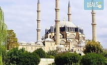 Двудневна екскурзия до Одрин, Турция, на дата по избор, с Дениз Травел! 1 нощувка със закуска в хотел 3*, транспорт и панорамна обиколка на града