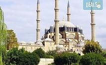Двудневна екскурзия до Одрин, Турция през април или май с Дениз Травел! 1 нощувка със закуска в хотел 3*, транспорт и панорамна обиколка на града