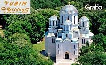 Двудневна екскурзия до Сърбия с възможност за дегустация на вино в Кралевска винария - Опленац