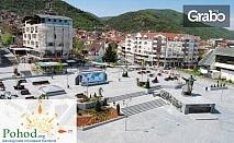 Един ден в Македония! Екскурзия до Струмица през Февруари