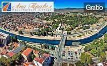 Един ден в Сърбия! Екскурзия до Пирот, Бела паланка и Ниш