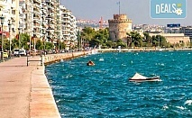 За един ден в Солун, на дата по избор, с Дари Травел! Транспорт, водач, панорамна обиколка на Солун и програма