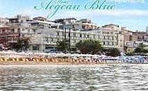 Единично настаняване на брега на морето в Неа Каликратия, Гърция! Нощувка със закуска на ТОП ЦЕНИ в Aegean Blue****