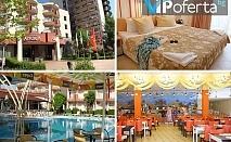 Еднодневен пакет на база All Inclusive + ползване на чадър и шезлонг на басейна и плажа в Хотел Астория****, Слънчев бряг