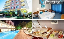 Еднодневен пакет на база All inclusive + разходка с яхта в Хотел Монтестар 2