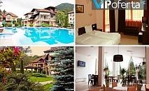 Еднодневен пакет в двойна луксозна стая със закуска или закуска и вечеря + ползване на басейн в Хотел Арго, Рибарица