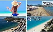 Еднодневна автобусна екскурзия и плаж в Офринио, Гърция + екскурзовод и застраховка, от Комфорт Травел