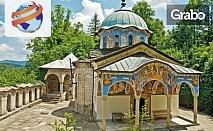 Еднодневна екскурзия до Боженци, Етъра и Соколски манастир на 18 Септември