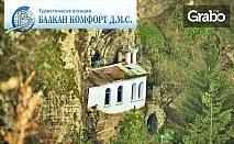 Еднодневна екскурзия до Букоровски манастир, водопад Котлите, Чепърлински манастир и Разбоишки манастир