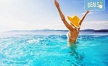 Еднодневна екскурзия до един от най-хубавите плажове на слънчева Гърция – Аспровалта с транспорт и екскурзовод!