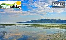 Еднодневна екскурзия до езерото Керкини