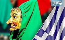 Еднодневна екскурзия до Гърция и участие в карнавалното шествие в Ксанти с транспорт от Пловдив и екскурзовод от Ривиера Тур!