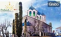 Еднодневна екскурзия до Гложенски манастир, Тетевен и пещерата Съева дупка на 20 Май
