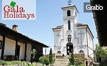 Еднодневна екскурзия до Гложенски манастир, Тетевен, Рибарица и пещерата Съева дупка