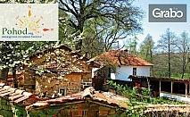 Еднодневна екскурзия до Годечки и Шияковски манастир на 12 Ноември