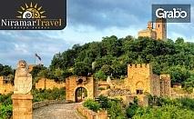 Еднодневна екскурзия до Хотнишки водопад, Търново и Преображенски манастир на 6 Септември