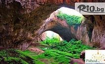 Еднодневна екскурзия до Крушунски водопади, Деветашката пещера и Ловеч - Вароша само за 24лв, от ТА Поход