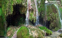 Еднодневна екскурзия до Крушунски водопади, Деветашката пещера, Ловеч, Вароша с Глобул Турс за 23.10 лв.