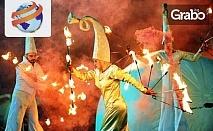 Еднодневна екскурзия до Македония по случай Струмишкия карнавал - на 25 Февруари