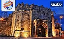 Еднодневна екскурзия до Ниш, Пирот и Нишка баня на 18 Март или 8 Април