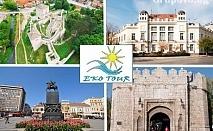 Еднодневна екскурзия до Пирот и Ниш от Еко Тур Къмпани