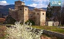Еднодневна екскурзия до Пирот и Ниш през май! Туристическа програма, транспорт и водач от Глобус Турс!