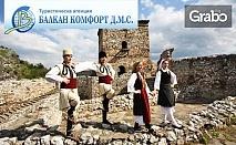 Еднодневна екскурзия до Пирот и Суковски манастир на 9 Декември