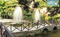 Еднодневна екскурзия през септември или октомври до Едеса, Гърция - транспорт и екскурзовод от Глобул Турс!