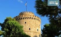 Еднодневна екскурзия през юли до Солун, Гърция с включени транспорт и екскурзовод от агенция Поход!