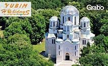 Еднодневна екскурзия до Сърбия, с посещение на Опленац, Кралевска винария и Ниш на 12.12