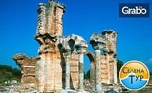 Еднодневна екскурзия до Серес, античния град Филипи и пещерата Алистрати на 1 Октомври