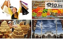 Еднодневна екскурзия - шопинг в Одрин с тръгване от Пловдив и Асеновград на 18 февруари за 21лв, от ТА Теско груп ЕООД