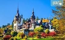 Еднодневна екскурзия до Синая и замъка на Дракула в Бран с екскурзовод и транспортот Русе!