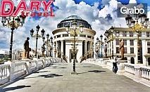 Еднодневна екскурзия до Скопие на дата по избор