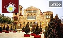 Еднодневна екскурзия до Солун на Димитровден с участие в тържествената служба в църквата
