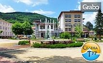 Еднодневна екскурзия до Трън и Власинското езеро в Сърбия на 17 Юни