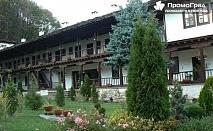 Еднодневна екскурзия до Троян, Троянския манастир, Орешака и Черни Осъм с Глобул Турс за 26 лв.