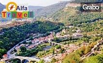 Еднодневна екскурзия до Велико Търново, Преображенски манастир и разходка по Хотнишката екопътека