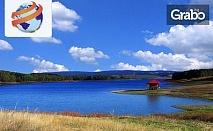 Еднодневна екскурзия до Власинското езеро през Юни