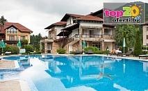 Ексклузивна оферта - Лято в Рибарица! Нощувка със закуска, обяд и вечеря + Открит басейн в хотел Арго, Рибарица, от 39,90 лв.