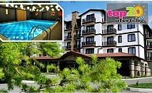 Ексклузивна оферта! Нощувка с All Inclusive Light + Мин. басейн + СПА в хотел 3 Планини, Банско - Разлог, от 37.90 лв! Безплатно за дете до 7 год.!