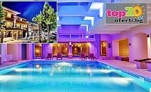 Ексклузивно във Велинград! Нощувка със закуска, обяд и вечеря + Минерални басейни + СПА пакет в хотел Роял СПА 4*, Велинград, от 77 лв./човек!