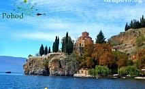 Екскурзия от 14 - 16 Април до Охрид и Скопие, Македония! Нощувка със закуска + транспорт от Туристическа агенция Поход